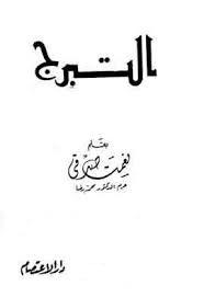 كتاب التبرج ل نعمت صدقي - تحميل كتب مسموعة | كتب صوتية مكتبة تحميل كتب pdf