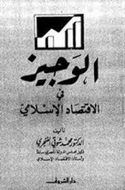 كتاب الوجيز في الاقتصاد الإسلامي ل د. محمد الفنجرى - تحميل كتب مسموعة | كتب صوتية مكتبة تحميل كتب pdf