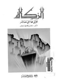 الزكاة تطبيق محاسبي معاصر - د. سلطان بن محمد على السلطان