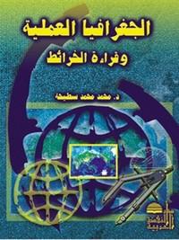 الجغرافيا العملية وقراءة الخرائط - د. محمد محمد سطيحة