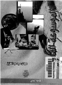 الموسوعة الماسية - الكتاب الثانى - مجدى سيد عبد العزيز