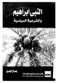 النبى إبراهيم والشرعية السياسية - جمال البدرى