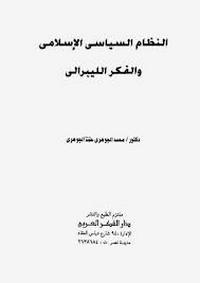 النظام السياسى الإسلامى والفكر الليبرالى - د. محمد الجوهرى حمد الجوهرى
