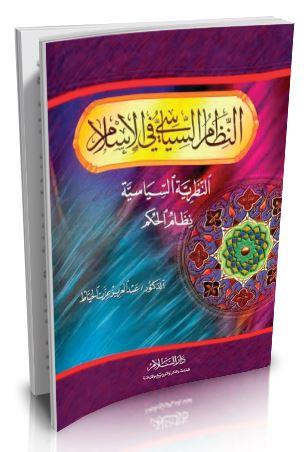 النظام السياسى فى الإسلام النظرية السياسية نظام الحكم - د. عبد العزيز وعزت الخياط