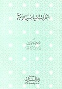 النظريات السياسية الإسلامية - د. محمد ضياء الدين الريس