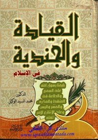 القيادة والجندية فى الإسلام - الجزء الثانى - الجندية - د. محمد السيد الوكيل