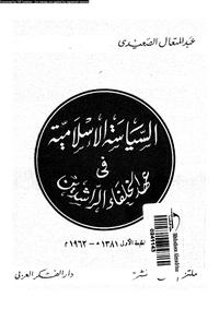 السياسة الإسلامية فى عهد الخلفاء الراشدين - عبد المتعال الصعيدى