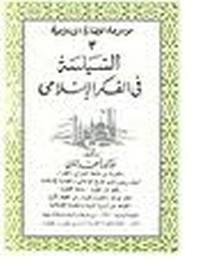 السياسة فى الفكر الإسلامى - د. أحمد شلبى