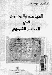 السياسة والمجتمع فى العصر النبوى - إبراهيم حركات