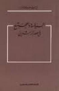 السياسة والمجتمع فى عصر الراشدين - إبراهيم حركات