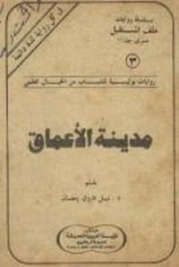 مدينة الأعماق - سلسلة ملف المستقبل - د. نبيل فاروق