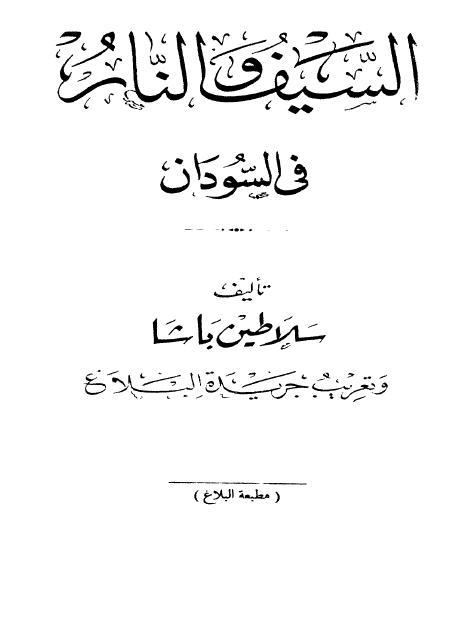 السيف والنار فى السودان - سلاطين باشا