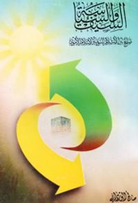 السيف والسياسة - صراع بين الإسلام النبوى والإسلام الأموى - صالح الوردانى