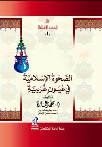 الصحوة الإسلامية فى عيون غربية - د. محمد عمارة