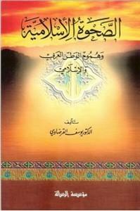 الصحوة الإسلامية وهموم الوطن العربى والإسلامى - د. يوسف القرضاوى