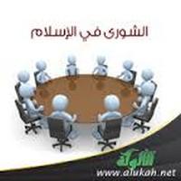 الشورى فى الإسلام - المستشار سعد عبد السلام حبيب