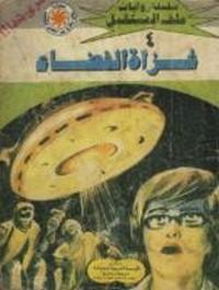 غزاة الفضاء - سلسلة ملف المستقبل - د. نبيل فاروق