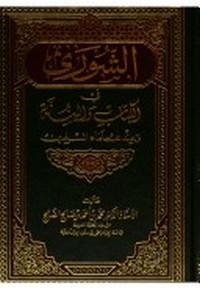الشورى فى الكتاب والسنة وعند علماء المسلمين - د. محمد بن أحمد بن صالح الصالح