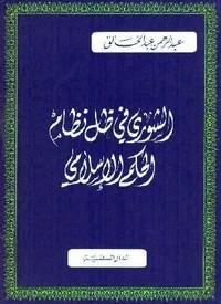 الشورى فى ظل نظام الحكم الإسلامى - عبد الرحمن عبد الخالق