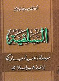 السلفية مرحلة زمنية مباركة لا مذهب إسلامى - د. محمد سعيد رمضان البوطى