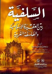 السلفية بين العقيدة الإسلامية والفلسفة الغربية - د. مصطفى حلمى