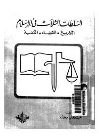 السلطات الثلاث فى الإسلام : التشريع - القضاء - التنفيذ - عبد الوهاب خلاف