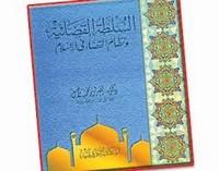 السلطة القضائية ونظام القضاء فى الإسلام - د. نصر فريد محمد واصل