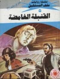 القنبلة الغامضة - سلسلة ملف المستقبل - د. نبيل فاروق
