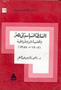 السلطة السياسية فى مصر وقضية الديمقراطية (1805-1987) - د. أحمد فارس عبد المنعم