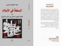 السلطة فى الإسلام - العقل الفقهى السلفى بين النص والتاريخ - عبد الجواد ياسين