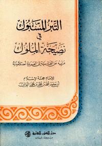 التبر المسبوك فى نصيحة الملوك لحجة الإسلام محمد بن محمد - أبى حامد الغزالى