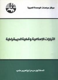 التيارات الإسلامية وقضية الديمقراطية - د. حيدر إبراهيم على