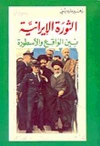 الثورة الإيرانية بين الواقع والأسطورة - زهير ماردينى