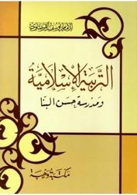 التربية الإسلامية ومدرسة حسن البنا - د. يوسف القرضاوى