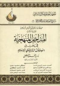 المداخل المنهاجية للبحث فى العلاقات الدولية فى الإسلام - نادية محمود مصطفى وآخرون