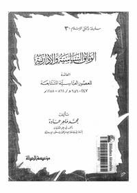 الوثائق السياسية والإدارية العائدة للعصور العباسية المتتابعة (247-656هـ/861-1258م) - محمد ماهر حمادة