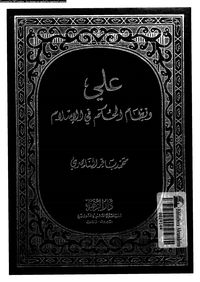 على ونظام الحكم فى الإسلام - محمد باقر الناصرى