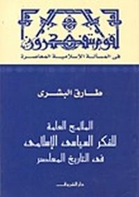 الملامح العامة للفكر السياسى الإسلامى فى التاريخ المعاصر - المستشار طارق البشرى