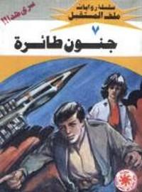 جنون طائرة - سلسلة ملف المستقبل - د. نبيل فاروق