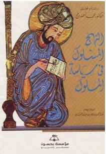 المنهج المسلوك فى سياسة الملوك - عبد الرحمن بن عبد الله بن نصر الشيزرى