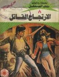 الارتجاج القاتل - سلسلة ملف المستقبل - د. نبيل فاروق