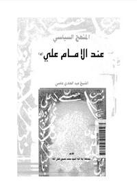 المنهج السياسى عند الإمام على - الشيخ عبد الهادى عاصى