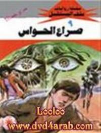 صراح الحواس - سلسلة ملف المستقبل - د. نبيل فاروق