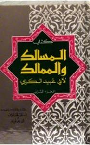 المسالك والممالك - أبى القاسم عبد الله بن عبد الله ابن خرداذبة