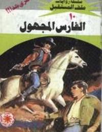 الفارس المجهول - سلسلة ملف المستقبل - د. نبيل فاروق