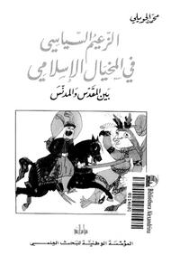 الزعيم السياسى فى المخيال الإسلامى بين المقدس والمدنس - محمد الجويلى