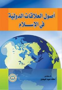 أصول العلاقات الدولية فى الإسلام - عمر أحمد الفرجانى