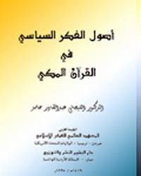 أصول الفكر السياسى فى القرآن المكى - د.التيجانى عبد القادر حامد