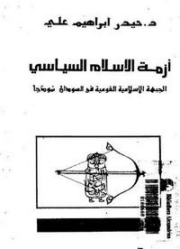 أزمة الإسلام السياسى - الجبهة الإسلامية القومية فى السودان نموذجا - د. حيدر إبراهيم على