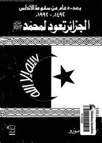 بعد 500 عام من سقوط الأندلس 1492م-1992 الجزائر تعود لمحمد صلى الله عليه وسلم - د. محمد مورو